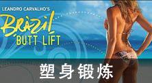 巴西翘臀健身-塑身锻炼