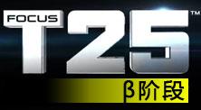 Focus T25 β阶段