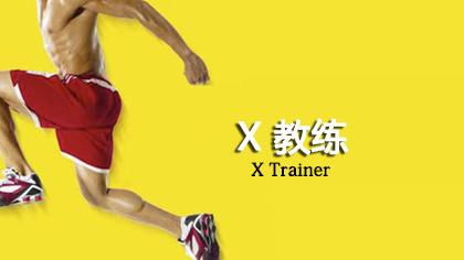 Asylum2:X教练X Trainer
