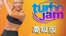 Turbo Jam 高级版