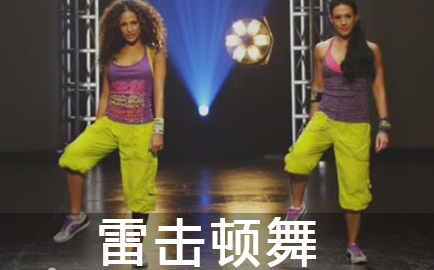 Zumbа Еxhilarate教程:03雷击顿舞Reggaeton
