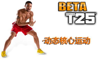 T25-β階段:動態核心運動