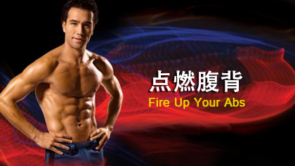 RevAbs-点燃腹背Fire Up Your Abs