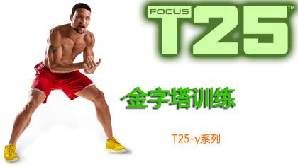 T25-γ阶段:金字塔训练
