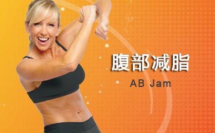 Turbo Jam4.腹部减脂AB Jam