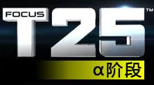 Focus T25 α阶段