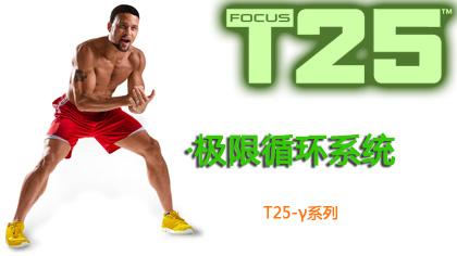 T25-γ階段:極限循環訓練
