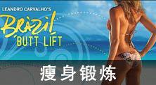 巴西翘臀健身-瘦身锻炼
