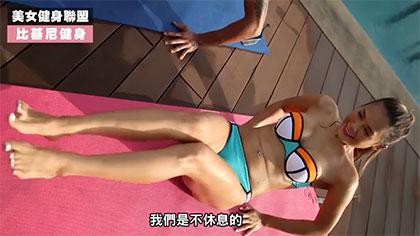 【美女健身联盟】V型坐姿核心腹肌训练