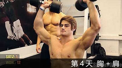 【中文字幕】健體明星杰夫·賽德5天訓練課程 - 第4天 胸+肩