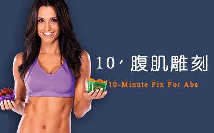 21Day Fix:09. 十分钟腹肌雕刻10-Minute Fix For Abs