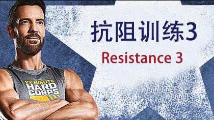 22分钟军事训练 - 抗阻训练3(Resistance 3)