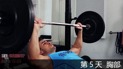 【中文字幕】冠軍之心7天訓練課程 - 第5天 胸部