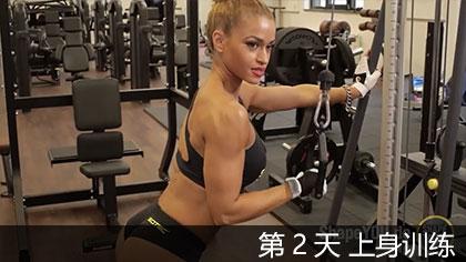 【曲線訓練者】健身女模Valeria Ammirato塑形訓練第2天 - 上身訓練