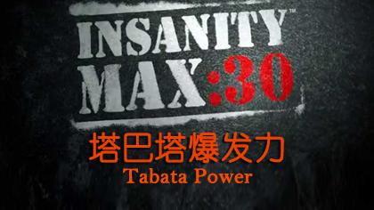 Insanity Max 30:02塔巴塔爆发力- Tabata Power