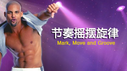 Rockin' Body:节奏摇摆旋律-Mark, Move and Groove