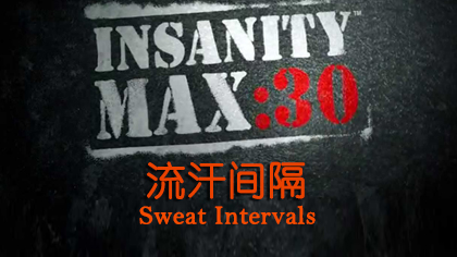 Insanity Max 30:03流汗間隔- Sweat Intervals