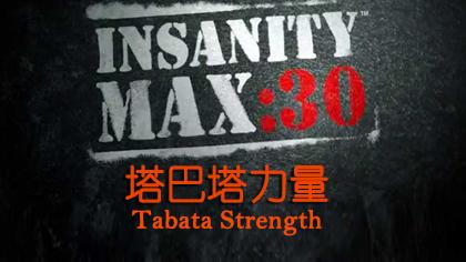 Insanity Max 30:05塔巴塔力量-Tabata Strength