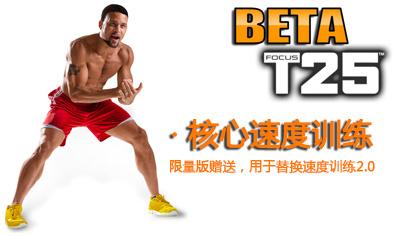 T25-β阶段限量版内容:核心速度训练