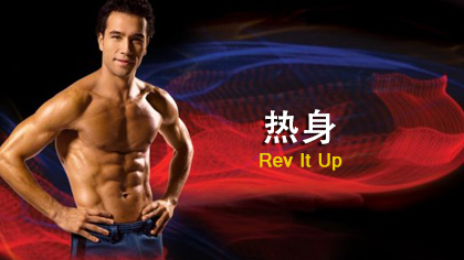 RevAbs-热身Rev It Up