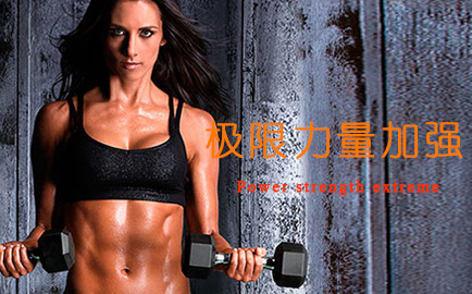 21Day Fix:极限力量加强Power strength extreme