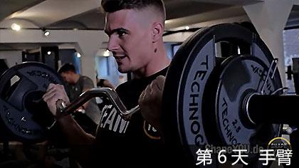 【ROSSCUT】健體明星迪克森·羅斯6天訓練課程 - 第6天 手臂