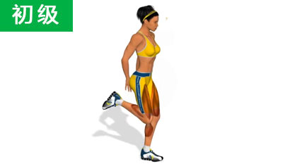 8分鐘腿部鍛煉:初級課程