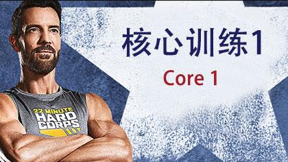 22分钟军事训练 - 核心训练1(Core 1)