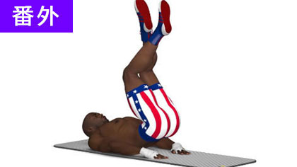 8分鐘腹肌鍛煉:番外訓練
