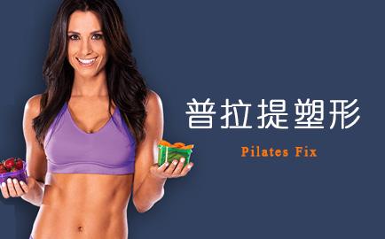 21Day Fix:04. 普拉提塑形Pilates Fix