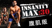 Insanity Max 30腹肌版