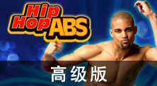 Hip-Hop Abs高级版