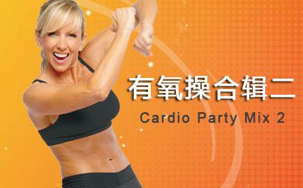 Turbo Jam6.有氧操動作合輯二Cardio-Party.Mix2
