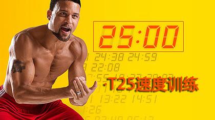 T25 中文字幕a阶段 速度训练