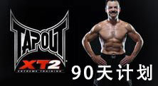 TapouT XT2 90天健身计划
