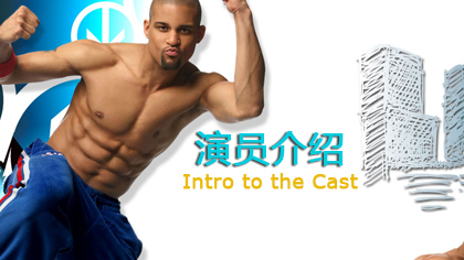 Hip-Hop abs:演員介紹Intro to the Cast