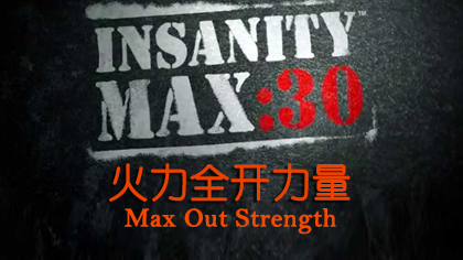 Insanity Max 30:09火力全开力量-Max Out Strength