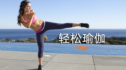 【翘臀圣经】臀部循环6_轻松瑜伽Yoga