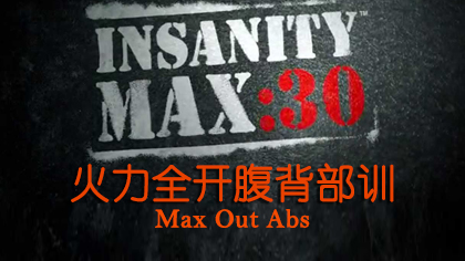 Insanity Max 30:Max Out Abs