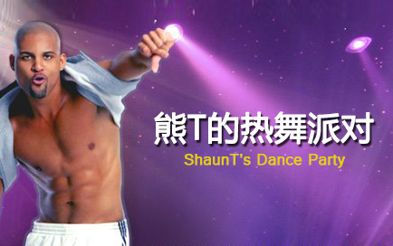 Rockin' Body:熊T的熱舞派對ShaunT's Dance Party