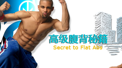 Hip-Hop abs:高級腹背秘籍Secret to Flat Abs