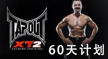 TapouT XT2 60天健身计划