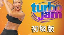 Turbo Jam 初级版