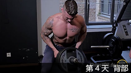 【ROSSCUT】健體明星迪克森·羅斯6天訓練課程 - 第4天 背部
