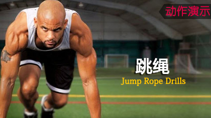 Asylum演示:跳绳Jump Rope Drills