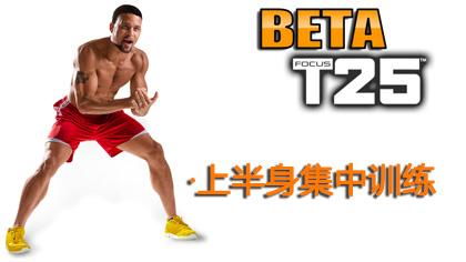 T25-β階段:上半身集中訓練