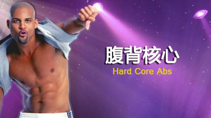 Rockin' Body:腹背核心- Hard core Abs