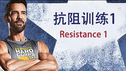22分钟军事训练 - 抗阻训练1(Resistance 1)