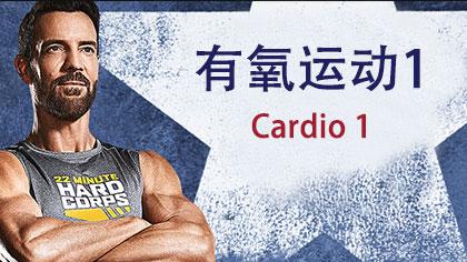 22分鐘軍事訓練 - 有氧運動1(Cardio 1)