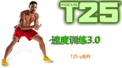 T25-γ阶段:速度训练3.0